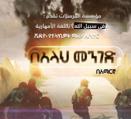 ETIOPIA copertina